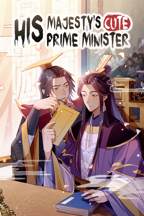 His Majesty's Cute Prime Minister