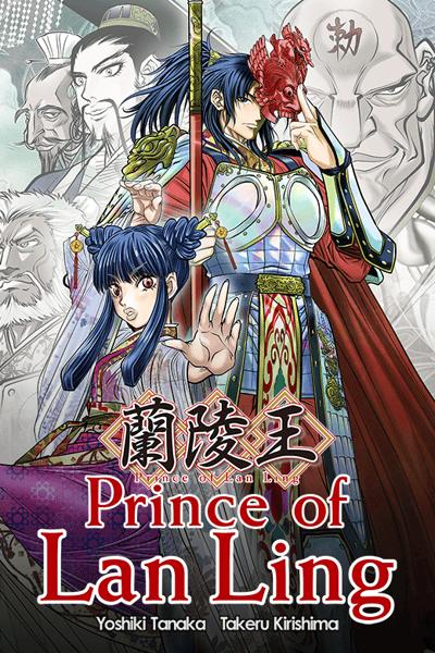 Prince of Lan Ling thumbnail